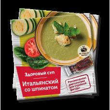 Здоровый суп «Итальянский» со шпинатом 30г